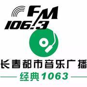 1063音乐生活家-2017