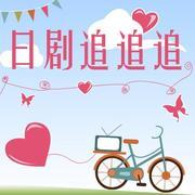 第7回-「love song」-かけがえのない人|日剧追追追-喜马拉雅fm