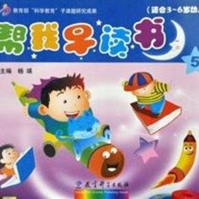 星海幼儿园《帮我早读书》第五册