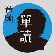 单读 Vol.76 广州纪事-喜马拉雅fm