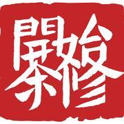 茶艺师培训教材(中国茶叶学会)