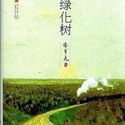 张贤亮作品 《绿化树》