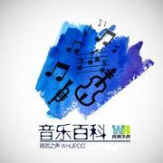 20171115#音乐百科#归来-喜马拉雅fm