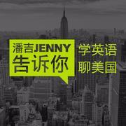 潘吉Jenny告诉你--学英语聊美国