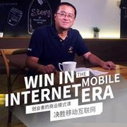 决胜移动互联网:创业者的商业模式课