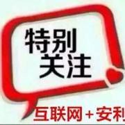 明芝分享迷人的安利奖金制度_微信:weixin269339223-喜马拉雅fm