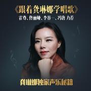 【7期】唱中国最有名的诗-喜马拉雅fm