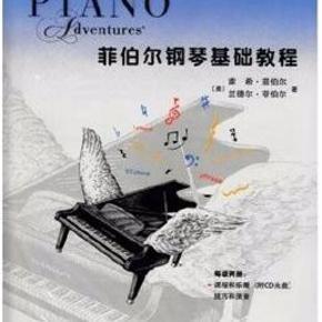 菲伯尔钢琴基础教程(第3级)
