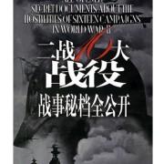 二战16大战役密档全公开