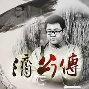 青曲评书-《济公传》-张文浩