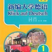 新编大学德语1听力