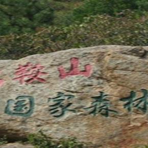 和林南山公园景区电话