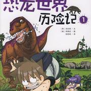 恐龙世界历险
