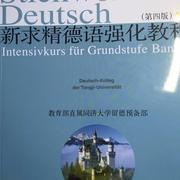 新求精德语强化教程 初级1