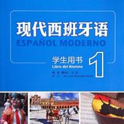 现代西班牙语学生用书 1