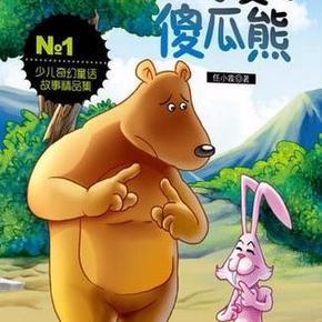 傻瓜熊是一个可爱的小孩子,一个故事是它一个成长的脚印儿,踏着这些