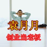 中国古代文化对做老板的启示-喜马拉雅fm