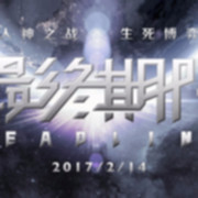 【原创科幻广播剧】最终期限(全一期)-喜马拉雅fm