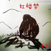 第一百一十二回活冤孽妙尼遭大劫死雠仇赵妾赴冥曹4-喜马拉雅fm