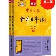 《新标准日本语》初级-(上下册大全集)-课文、单词