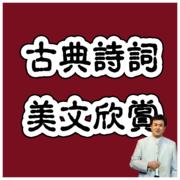 曹刿论战 左丘明(先秦)-喜马拉雅fm
