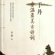 于丹:重温最美古诗词——精选集