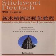 新求精德语强化教程中级1(第四版)
