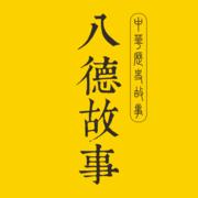 00343八德故事-忠-钟许悟夫-喜马拉雅fm