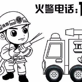 119消防安全常识