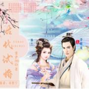 古代试婚-沫熙宁(完)