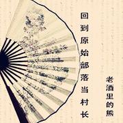205第二百零五集 初涉骊山-喜马拉雅fm