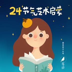 24节气艺术儿童国学启蒙