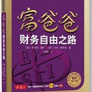 """413 2017-10-22 《儿童技能教养法》8-第六步""""招募支持者""""~王颢莼-喜马拉雅fm"""