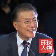 【名 流】 文在寅,难民营走出的韩国总统-喜马拉雅fm