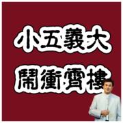 071 蒋平初见百岁白头翁-喜马拉雅fm
