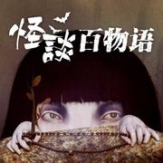怪谈百物语 |姜子鸡·镇狐狸(杨湃)-喜马拉雅fm