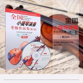 全国小提琴演奏考级作品集(第三套)-第四级_儿童故事