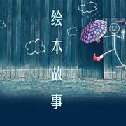 绘本故事《爱是一捧浓浓的蜂蜜》 Mr.Xu-喜马拉雅fm