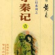 【武侠】寻秦记(作者:黄易)