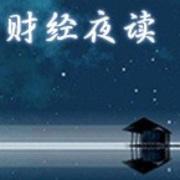 财经夜读(流畅版)