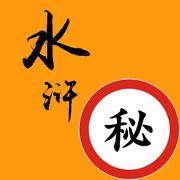 《水浒细节解密》之 卖艺人的卑微江湖-喜马拉雅fm