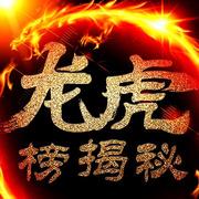 【10.17林炜侃股】龙虎榜揭秘-喜马拉雅fm