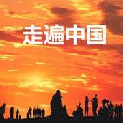 走遍中国 Travel in China (系列)