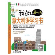 我的第一本意大利语学习书
