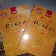 新版中日交流标准日本语初级(上&下)课文录音