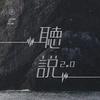 亭林听说2.0-喜马拉雅fm