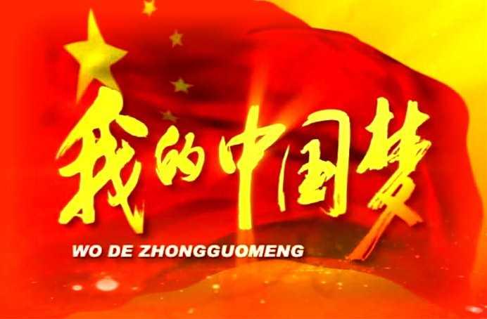 0166《中国梦龙图腾》