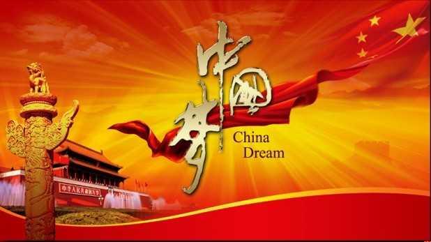 我的梦 你的梦 他的梦 汇成十三亿炎黄自信的合唱—— 中国雄起 这是