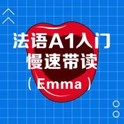法语A1入门-慢速带读Emma