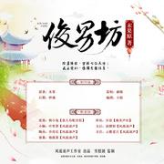 【风流逐声】俊男坊第71集(粉丝五群开放啦!群号:638538063)-喜马拉雅fm